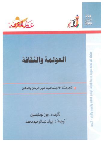 كتاب معرفة التابعين pdf