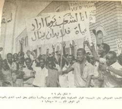 39e1f23a3e919 الصراع الأوربي الأثيوبي وتقسيم بلاد الصومال - معرفة المصادر